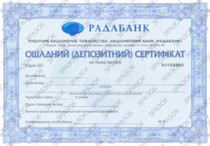 Депозитный сертификат
