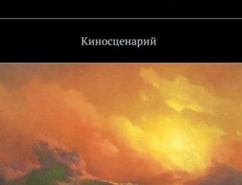 Киносценарий