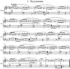 Сценарий основан на музыке