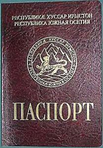Камуфляжный паспорт
