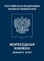 Паспорт (удостоверение личности) моряка (Seaman's passport).