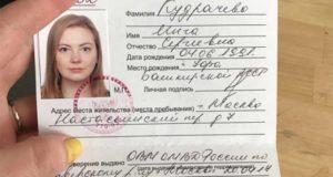Временный или «аварийный» паспорт.