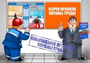 Инструктаж по охране труда